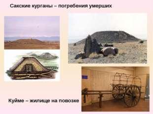 Сакские курганы – погребения умерших Куйме – жилище на повозке