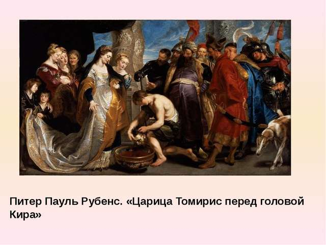 Питер Пауль Рубенс. «Царица Томирис перед головой Кира»