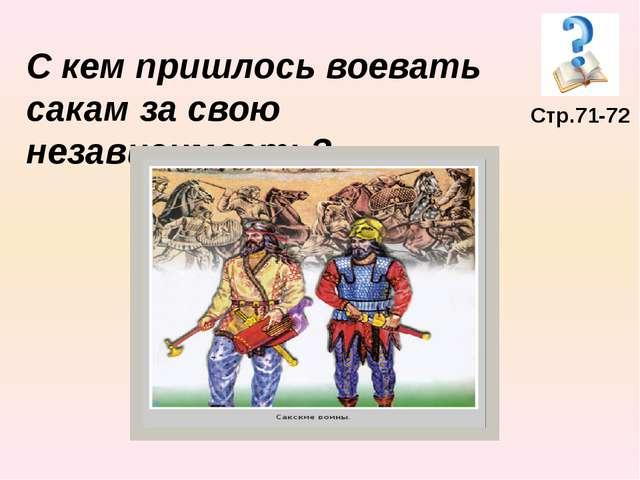 С кем пришлось воевать сакам за свою независимость? Стр.71-72