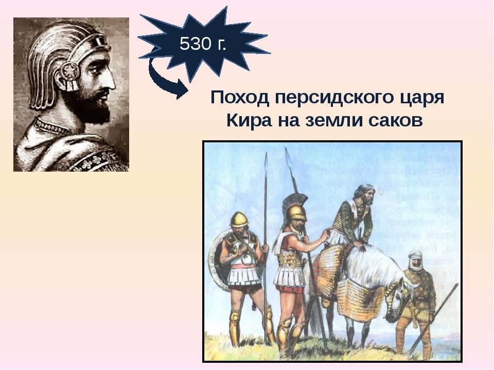 530 г. Поход персидского царя Кира на земли саков