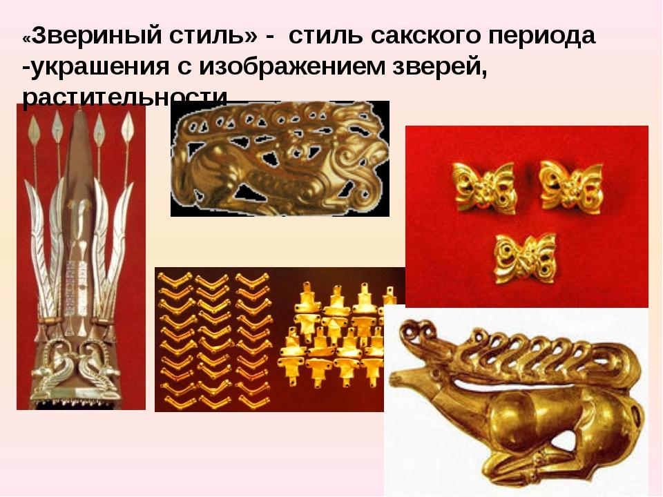 «Звериный стиль» - стиль сакского периода -украшения с изображением зверей, р...