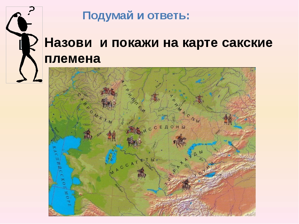 Подумай и ответь: Назови и покажи на карте сакские племена
