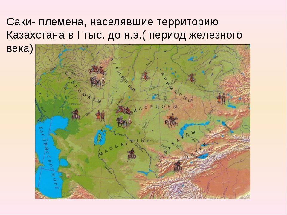 Саки- племена, населявшие территорию Казахстана в I тыс. до н.э.( период желе...