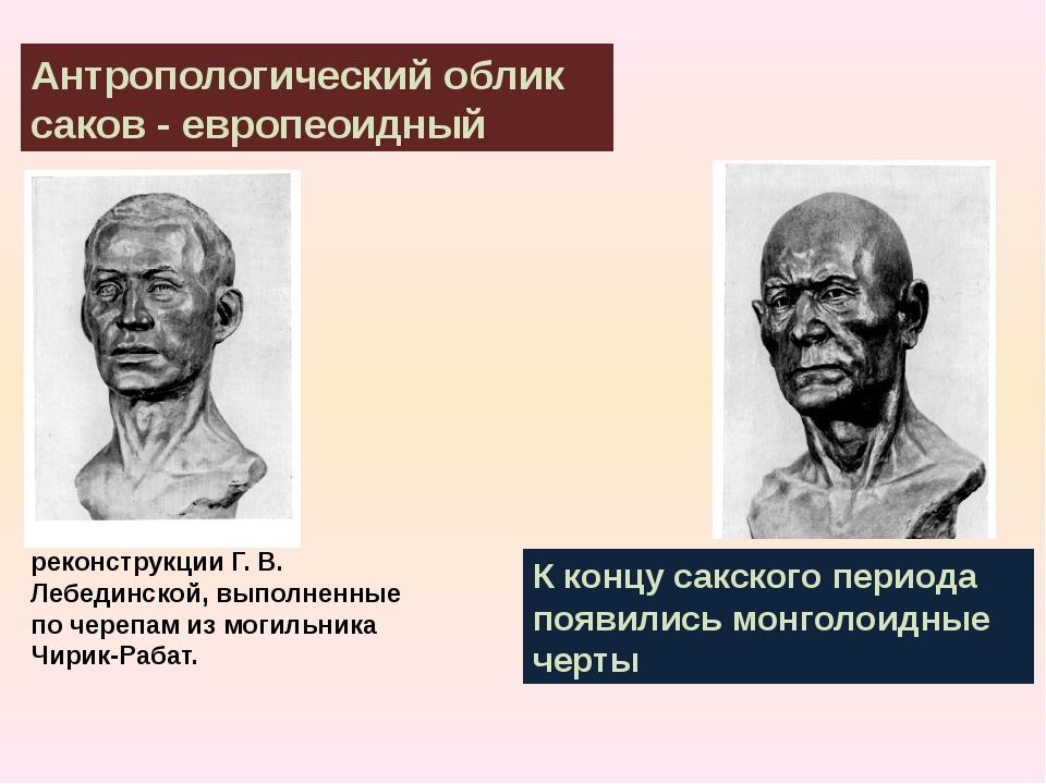 реконструкции Г. В. Лебединской, выполненные по черепам из могильника Чирик-Р...
