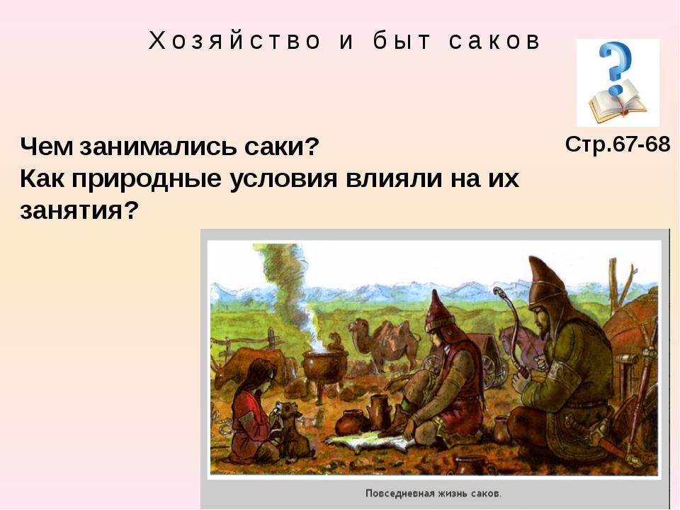 Хозяйство и быт саков Стр.67-68 Чем занимались саки? Как природные условия вл...