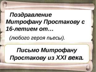 Поздравление Митрофану Простакову с 16-летием от… (любого героя пьесы). Пись