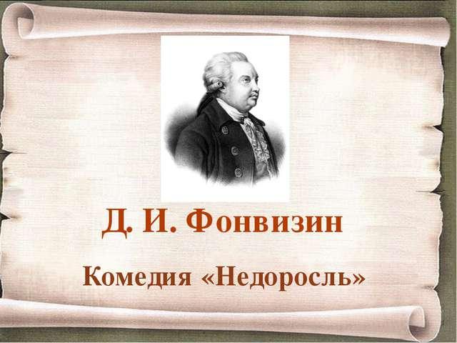 Комедия «Недоросль» Д. И. Фонвизин