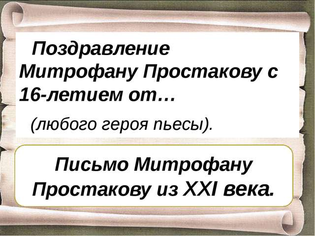 Поздравление Митрофану Простакову с 16-летием от… (любого героя пьесы). Пись...