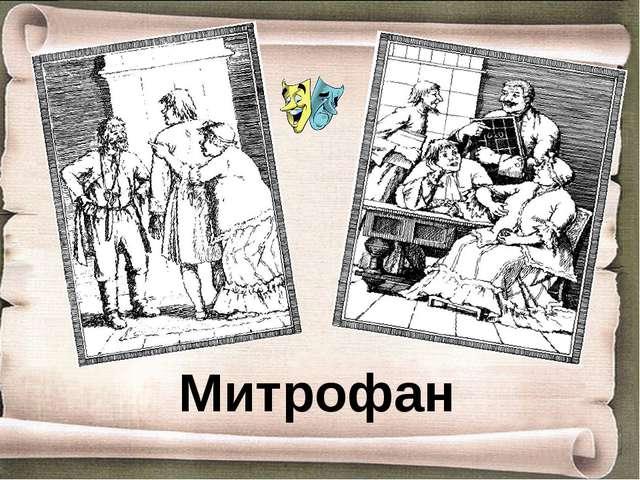 Митрофан