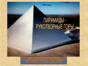 автор Текмаева Евгения Владиславовна Учитель изобразительного искусства и чер