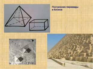 Построение пирамиды и блоков