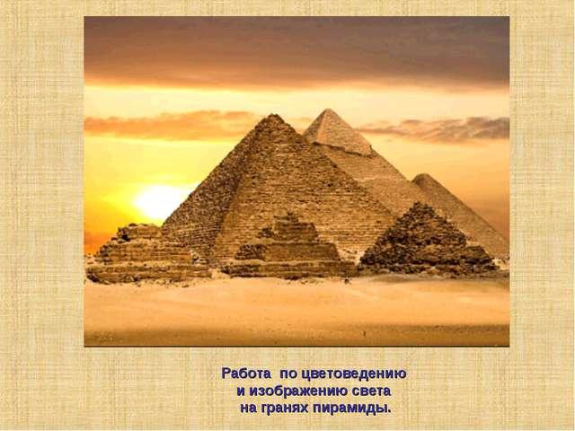 Работа по цветоведению и изображению света на гранях пирамиды.