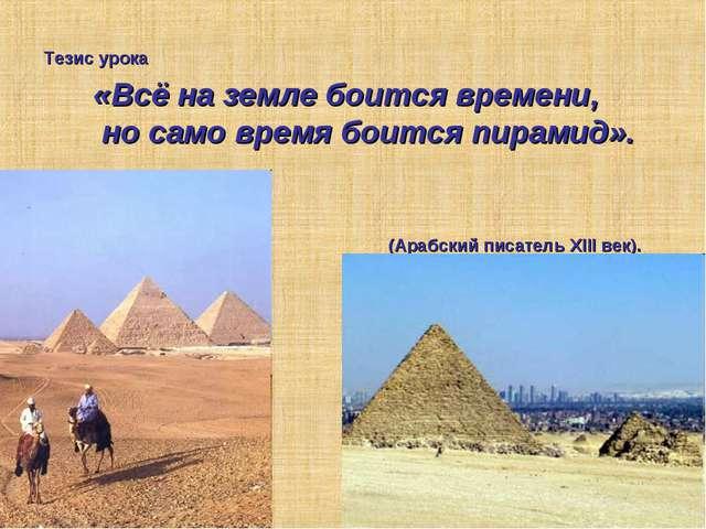 «Всё на земле боится времени, но само время боится пирамид». (Арабский писате...