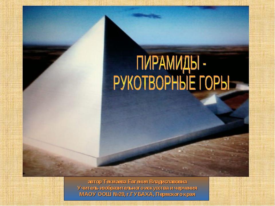 автор Текмаева Евгения Владиславовна Учитель изобразительного искусства и чер...