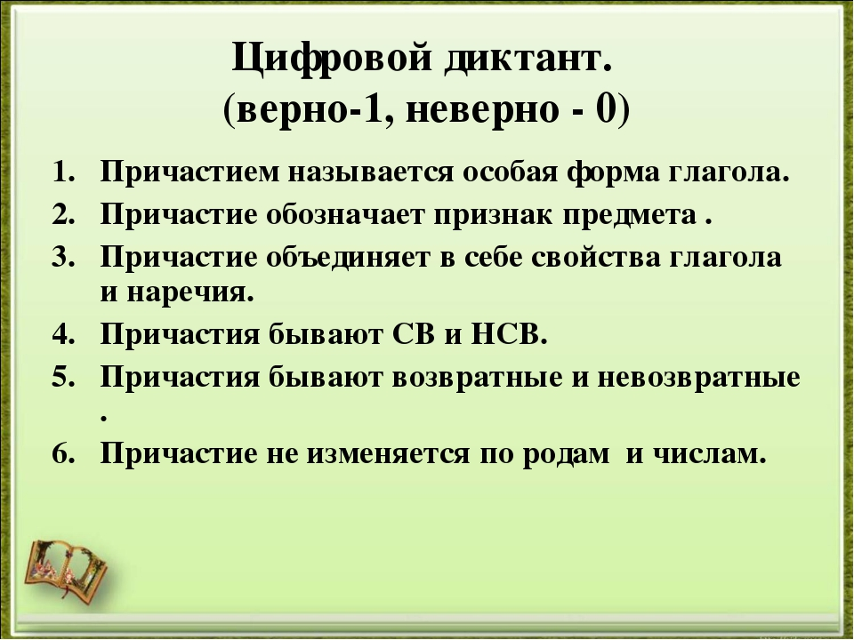 Цифровой диктант. (верно-1, неверно - 0) Причастием называется особая форма г...