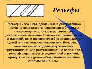 Рельефы - это швы, сделанные в декоративных целях на поверхности неразрезанно
