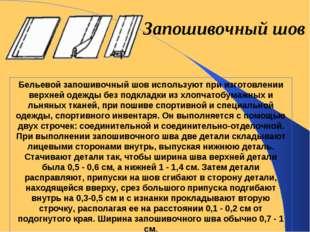 Бельевой запошивочный шов используют при изготовлении верхней одежды без подк
