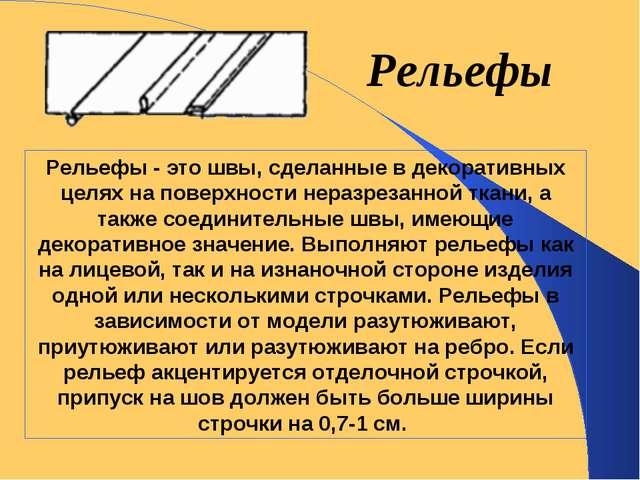 Рельефы - это швы, сделанные в декоративных целях на поверхности неразрезанно...