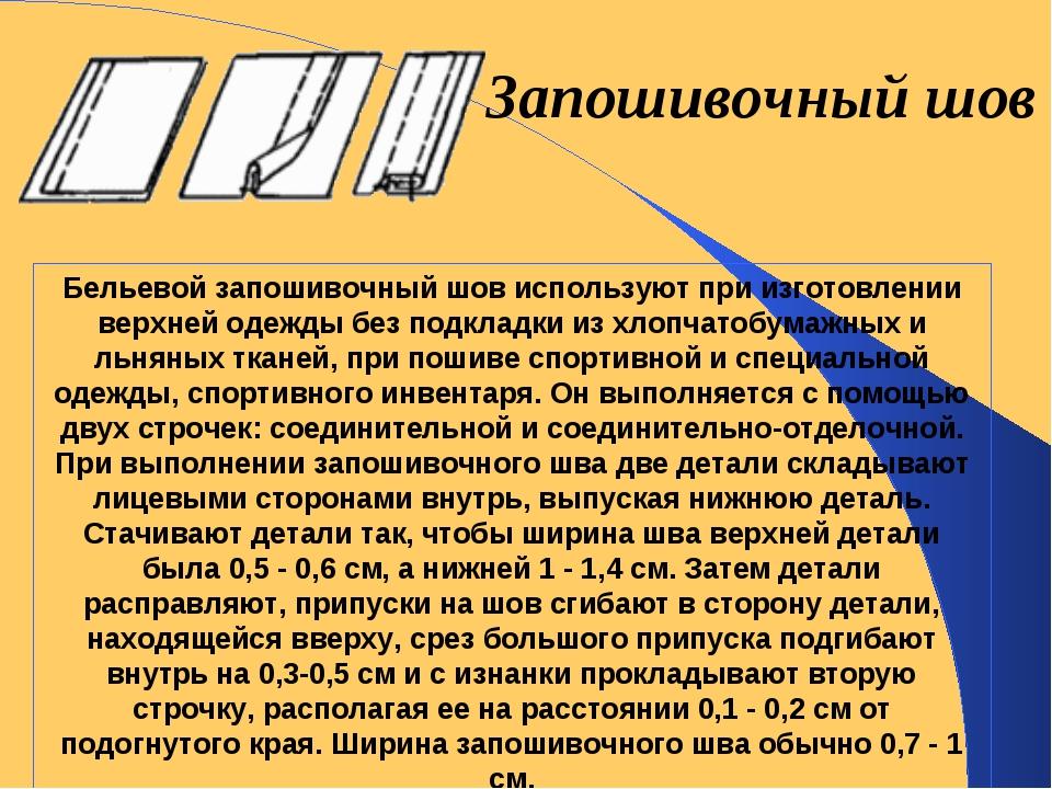 Бельевой запошивочный шов используют при изготовлении верхней одежды без подк...
