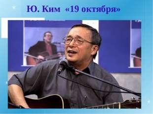 Ю. Ким «19 октября»