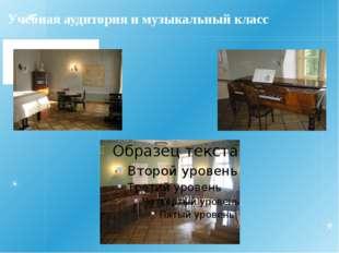 Учебная аудитория и музыкальный класс