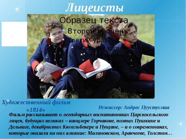 Лицеисты Фильм рассказывает о легендарных воспитанниках Царскосельского лицея...