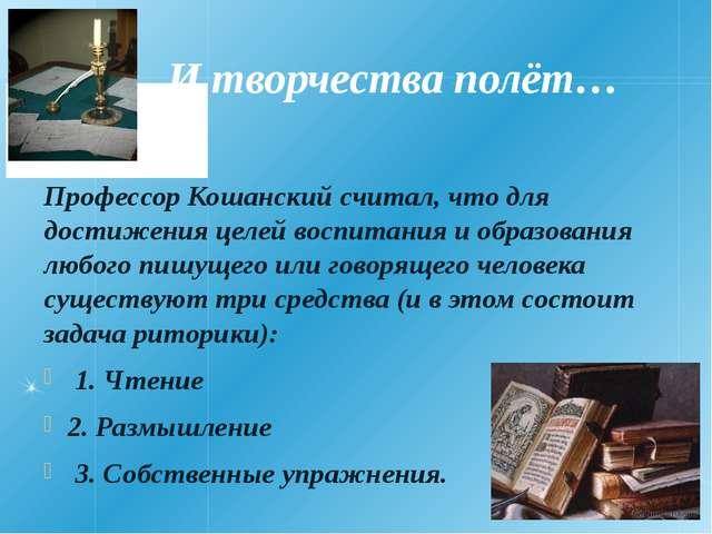 И творчества полёт… Профессор Кошанский считал, что для достижения целей восп...