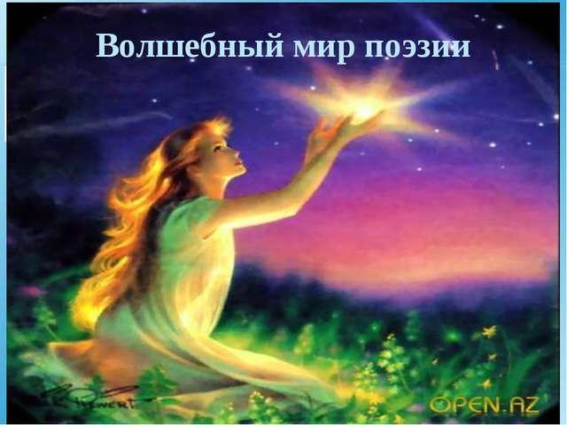 Волшебный мир поэзии Волшебный мир поэзии