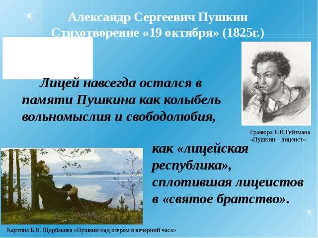 Александр Сергеевич Пушкин Стихотворение «19 октября» (1825г.) Лицей навсегда...