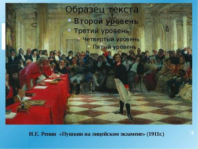 И.Е. Репин «Пушкин на лицейском экзамене» (1911г.)