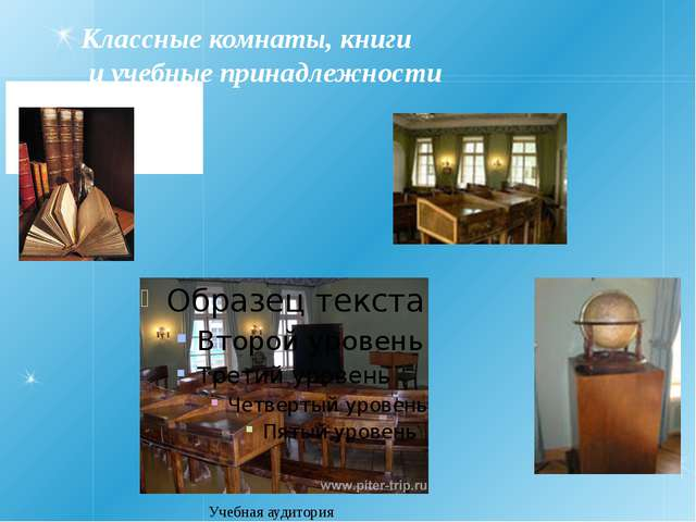 Классные комнаты, книги и учебные принадлежности Учебная аудитория