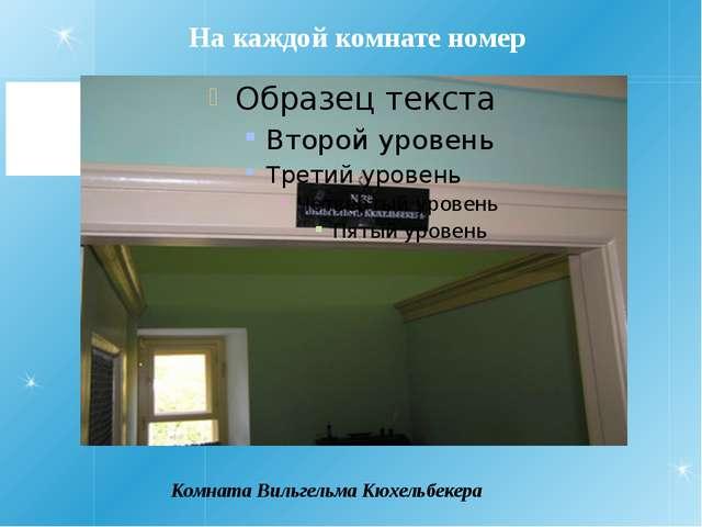На каждой комнате номер Комната Вильгельма Кюхельбекера
