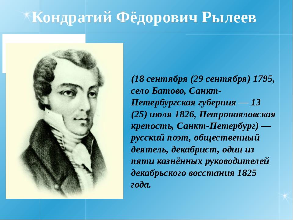 Кондратий Федорович Рылеев презентация по Литературе