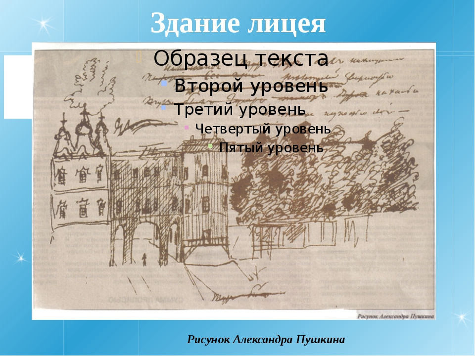 Здание лицея Рисунок Александра Пушкина