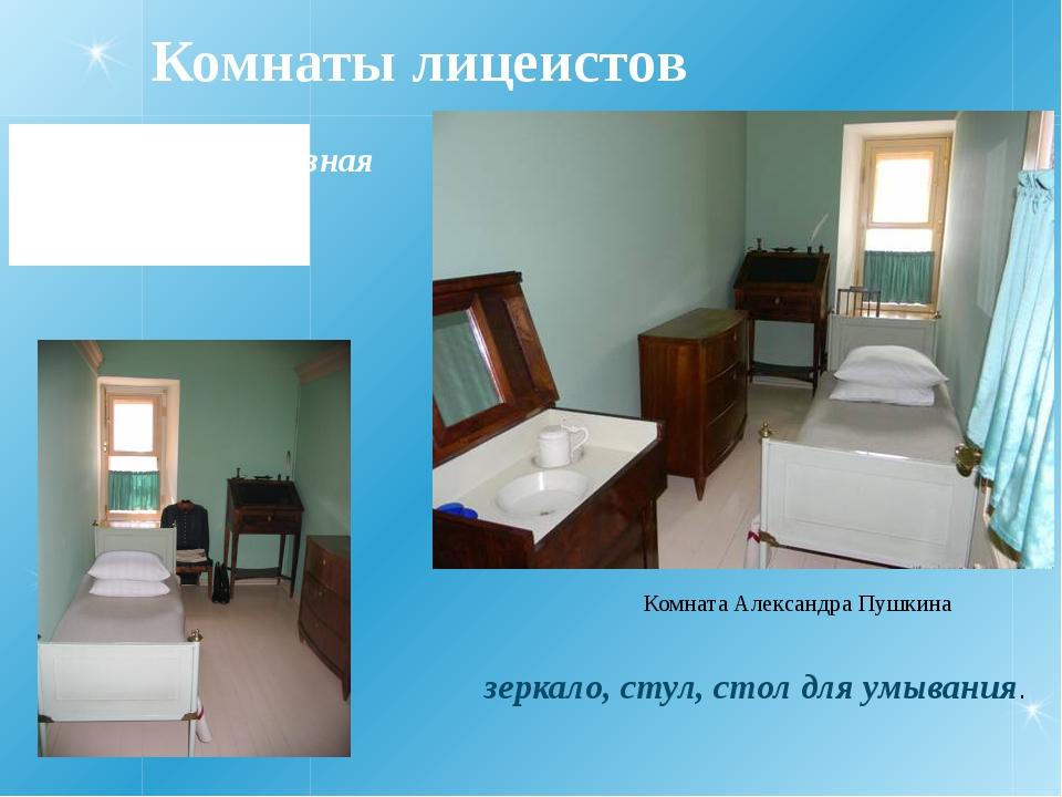 Комнаты лицеистов В комнате железная кровать, комод, конторка, зеркало, стул,...