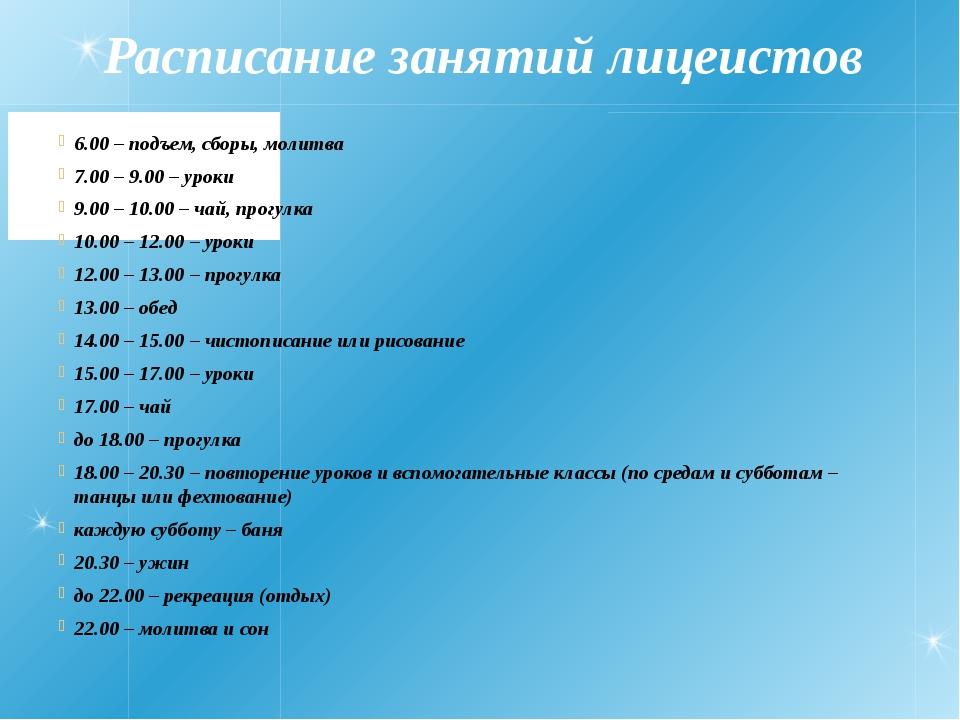 Расписание занятий лицеистов 6.00 – подъем, сборы, молитва 7.00 – 9.00 – урок...