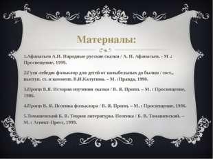 Материалы: 1.Афанасьев А.Н. Народные русские сказки / А. Н. Афанасьев. - М .: