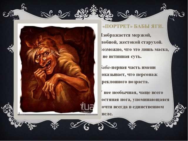 «ПОРТРЕТ» БАБЫ ЯГИ. Изображается мерзкой, злобной, жестокой старухой. Возможн...