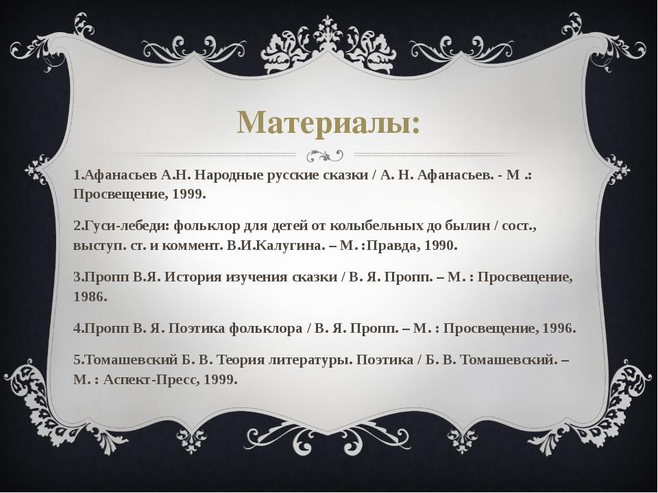 Материалы: 1.Афанасьев А.Н. Народные русские сказки / А. Н. Афанасьев. - М .:...