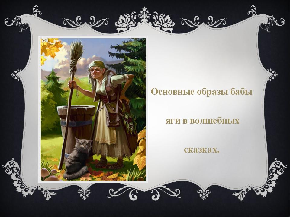 Основные образы бабы яги в волшебных сказках.
