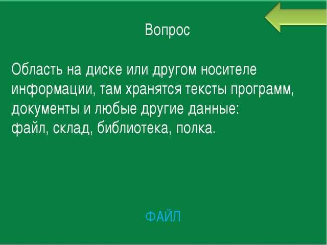 Вопрос Область на диске или другом носителе информации, там хранятся тексты п...