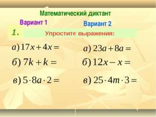 1. Упростите выражения: Вариант 1 Вариант 2 Математический диктант