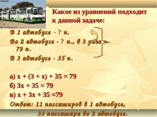 Какое из уравнений подходит к данной задаче: В 1 автобусе - ? п. Во 2 автобу