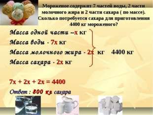 Мороженое содержит 7 частей воды, 2 части молочного жира и 2 части сахара ( п