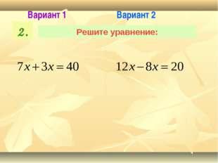 2. Решите уравнение: Вариант 1 Вариант 2