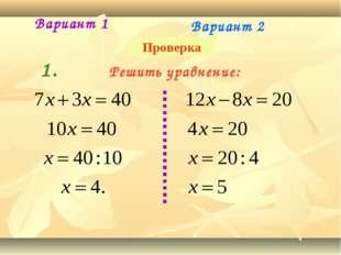 1. Решить уравнение: Вариант 1 Вариант 2 Проверка