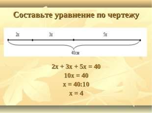 Составьте уравнение по чертежу 2х + 3х + 5х = 40 10x = 40 x = 40:10 x = 4