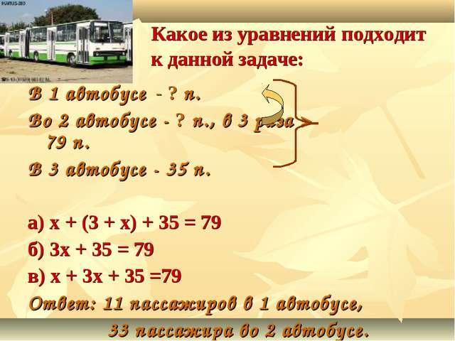 Какое из уравнений подходит к данной задаче: В 1 автобусе - ? п. Во 2 автобу...