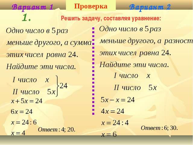 1. Решить задачу, составляя уравнение: Вариант 1 Вариант 2 Проверка