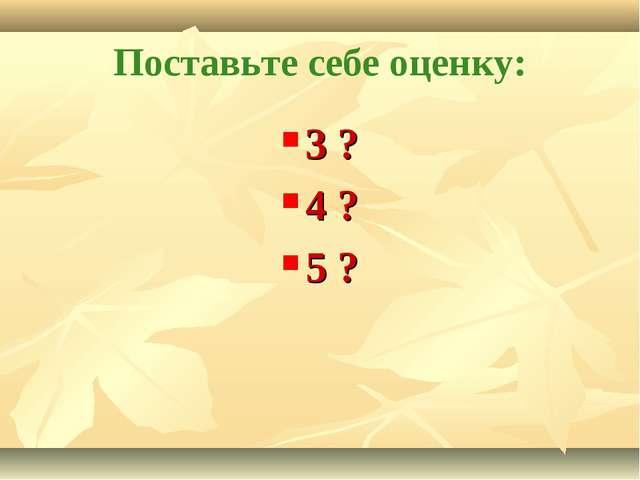 Поставьте себе оценку: 3 ? 4 ? 5 ?